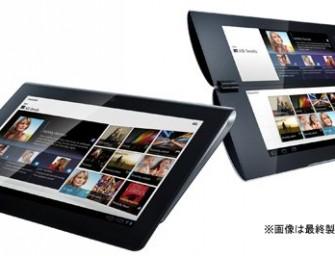 Sony oficjalnie prezentuje nowe tablety: S1 oraz S2