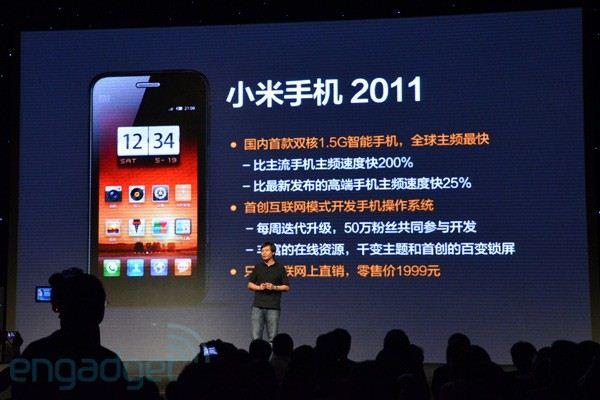 Xiaomi Phone M1