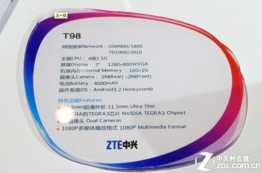 ZTE T98 - specyfikacja