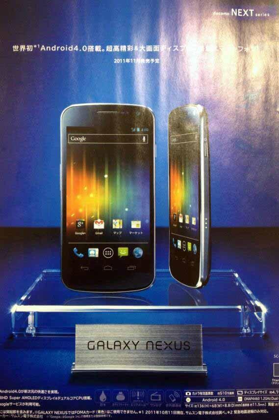 Samsung Galaxy Nexus - specyfikacja NTT DoCoMo