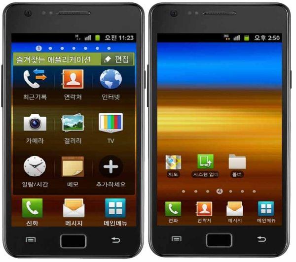 Samsung Galaxy S II - większe ikony