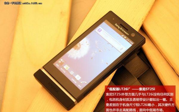 Sony Xperia U porównanie Xperia S