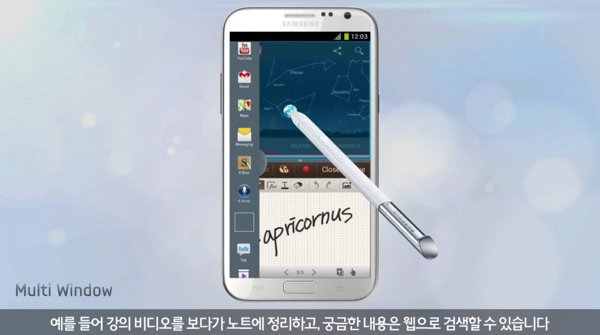 Samsung Galaxy Note II - multi-window
