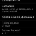 Samsung Galaxy S Advance - Jelly Bean