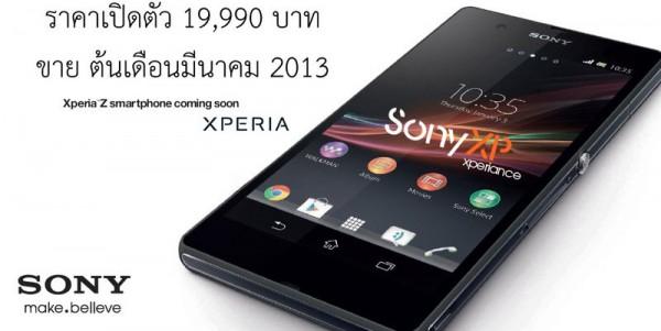 Sony Xperia Z - cena