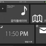Samsung Galaxy Altius Smartwatch - zrzuty ekranu