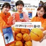 Samsung Galaxy Pop 1