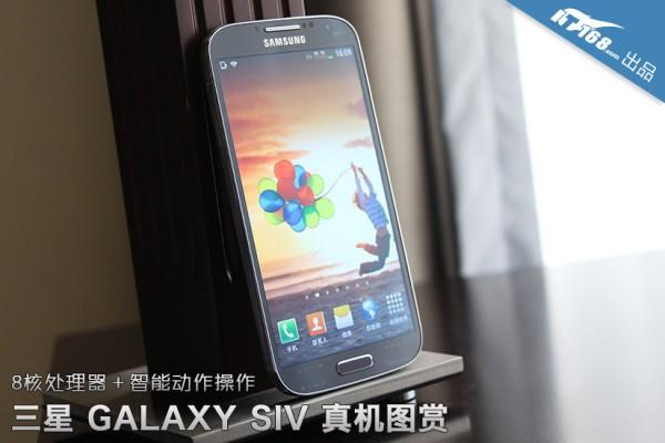 Samsung Galaxy S IV GT-I9502