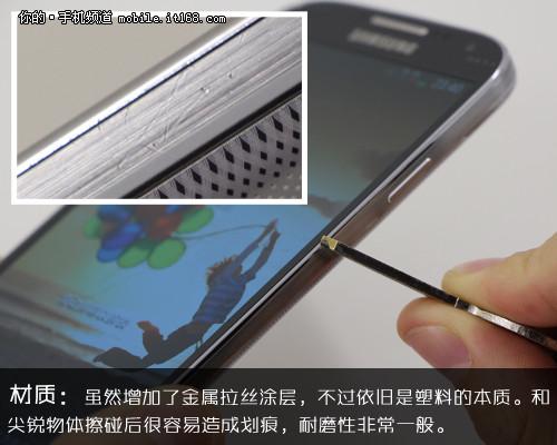 Samsung Galaxy S IV - odporność na zarysowania