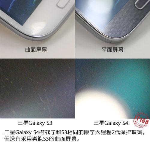 Samsung Galaxy S IV - porównanie z S III