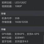 Samsung Galaxy S V - benchmark Antutu