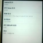 HTC One Max - wersja softu