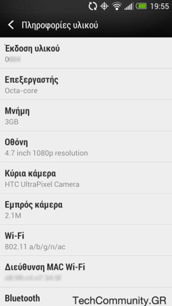 HTC One - osiem rdzeni