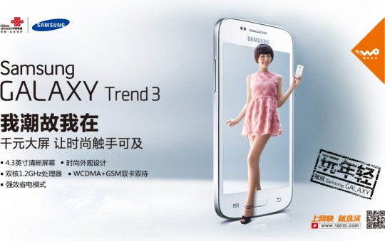 Samsung Galaxy Trend 3 - baner