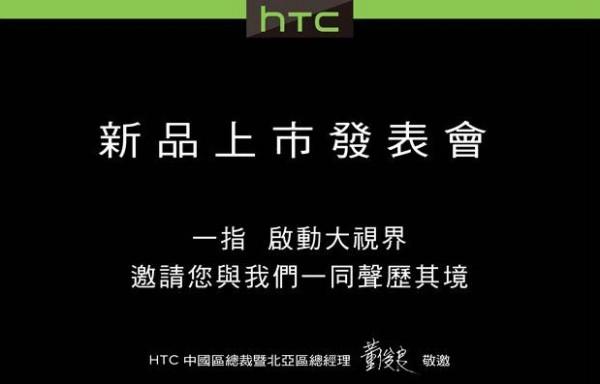 HTC One Max - zaproszenie na 16 pazdziernika 2013