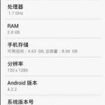 Huawei G750 (Glory 4) - 5