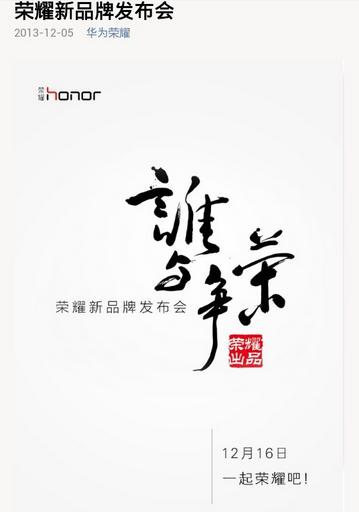 Huawei Honor 4 - zaproszenie