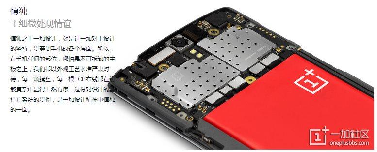 OnePlus One - środek