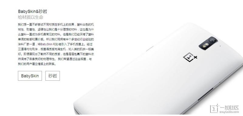 OnePlus One - tył