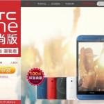 HTC One M8 Ace - fotki promocyjne 1