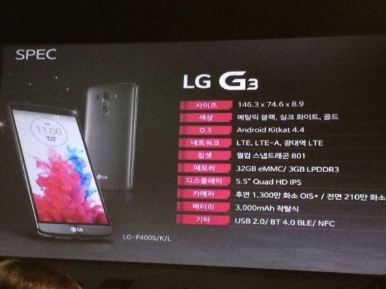 LG G3 - prezentacja