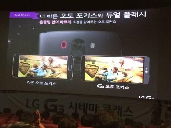 LG G3 - wspomaganie fokusa, prezentacja
