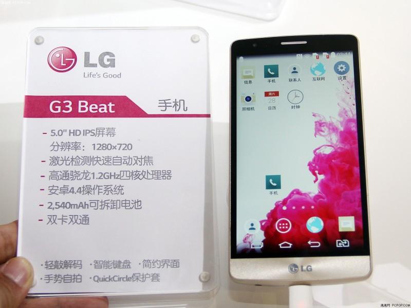 LG G3 Beat - specyfikacja