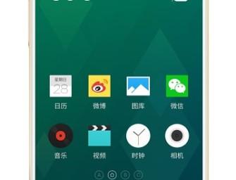 Meizu MX4 Pro z czytnikiem linii papilarnych zostanie najprawdopodobniej pokazany 28 października